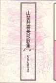 現代短歌文庫63『山埜井喜美枝歌集』
