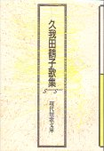 『久我田鶴子歌集』久我田鶴子