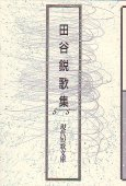 現代短歌文庫66『田谷鋭歌集』