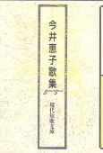 現代短歌文庫67『今井恵子歌集』