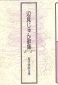 現代短歌文庫69『辺見じゅん歌集』
