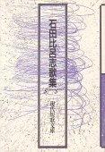 現代短歌文庫8『石田比呂志歌集』