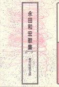 現代短歌文庫9『永田和宏歌集』
