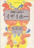 『沖縄の久高島のイザイホー』(弧琉球叢書2)大城 學