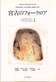 『宮古のフォークロア』(弧琉球叢書3)ニコライ・ネフスキー