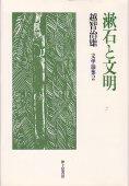 『漱石と文明』越智治雄