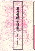 現代短歌文庫24『道浦母都子歌集』
