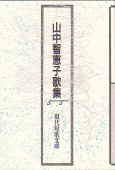 現代短歌文庫25『山中智恵子歌集』