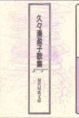 『久々湊盈子歌集』久々湊盈子