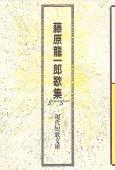 現代短歌文庫27『藤原龍一郎歌集』