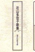 現代短歌文庫28『花山多佳子歌集』