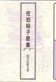 現代短歌文庫29『佐伯裕子歌集』