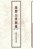 現代短歌文庫3『高野公彦歌集』
