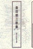 『島田修三歌集』島田修三