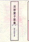 現代短歌文庫31『河野愛子歌集』