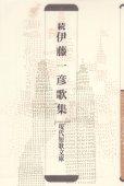 現代短歌文庫36『続・伊藤一彦歌集』
