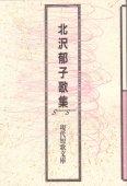 現代短歌文庫37『北沢郁子歌集』