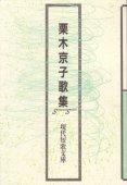 現代短歌文庫38『栗木京子歌集』