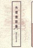 現代短歌文庫39『外塚喬歌集』