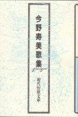 現代短歌文庫40『今野寿美歌集』