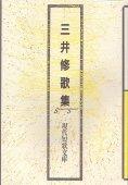 現代短歌文庫42『三井修歌集』