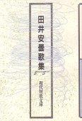 現代短歌文庫43『田井安曇歌集』