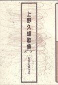 現代短歌文庫45『上野久雄歌集』