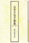 現代短歌文庫46『山本かね子歌集』