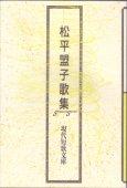 現代短歌文庫47『松平盟子歌集』