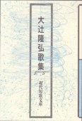 現代短歌文庫48『大辻隆弘歌集』