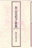 現代短歌文庫49『秋山佐和子歌集』