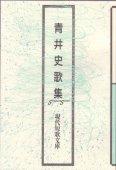 現代短歌文庫51『青井史歌集』