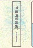 現代短歌文庫52『加藤治郎歌集』