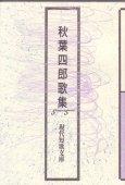 現代短歌文庫53『秋葉四郎歌集』