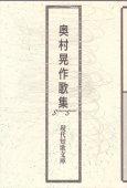 現代短歌文庫54『奥村晃作歌集』