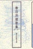 現代短歌文庫55『春日井建歌集』