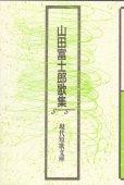 現代短歌文庫57『山田富士郎歌集』