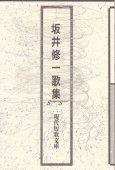 現代短歌文庫59『坂井修一歌集』