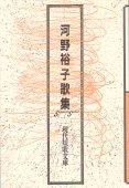 現代短歌文庫10『河野裕子歌集』