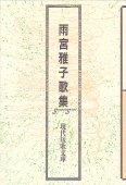 現代短歌文庫12『雨宮雅子歌集』