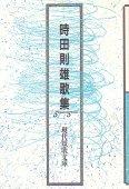 現代短歌文庫14『時田則雄歌集』