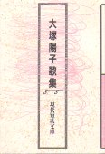 現代短歌文庫16『大塚陽子歌集』