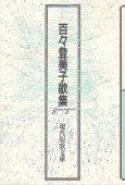 現代短歌文庫17『百々登美子歌集』