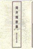 現代短歌文庫18『岡井隆歌集』