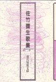 現代短歌文庫21『佐竹弥生歌集』