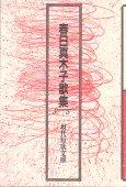 現代短歌文庫23『春日真木子歌集』