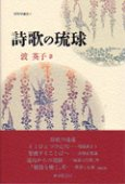 『詩歌の琉球』(弧琉球叢書7)渡 英子