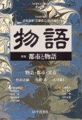 『物語』(Vol.2)赤坂憲雄・兵藤裕己・百川敬仁