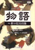 『物語』(創刊号)赤坂憲雄・兵藤裕己・百川敬仁