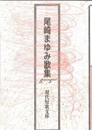 現代短歌文庫132『尾崎まゆみ歌集』